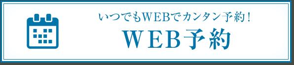 三条寺町院WEB予約