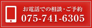 075-741-6305
