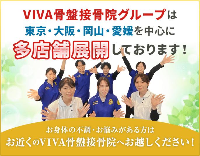 VIVA骨盤接骨院グループは東京・大阪・岡山・愛媛を中心に多店舗展開しております!お身体の不調・お悩みがある方はお近くのVIVA骨盤接骨院へおこしください!