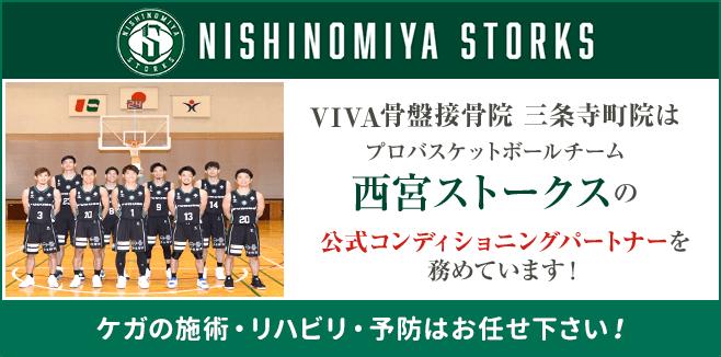 VIVA骨盤接骨院三条寺町院は、プロバスケットボールチーム「西宮ストークス」の公式コンディショニングパートナーを務めています!ケガの施術・リハビリ・予防はお任せください!